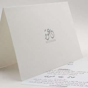invitation moderne